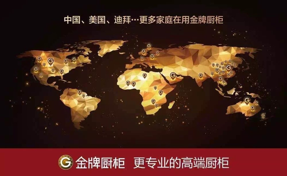 """Since 18 years, GoldenHome has been focusing on customers and the details of products. In the future, GoldenHome will continue to show its professional power in the world and present customers the products with the image """"Made with Wisdom in China""""."""