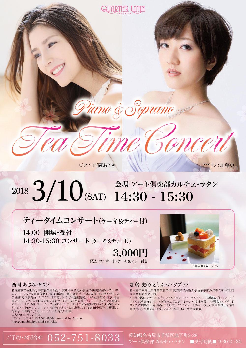 3月10日Tea-Time-Concert.jpg