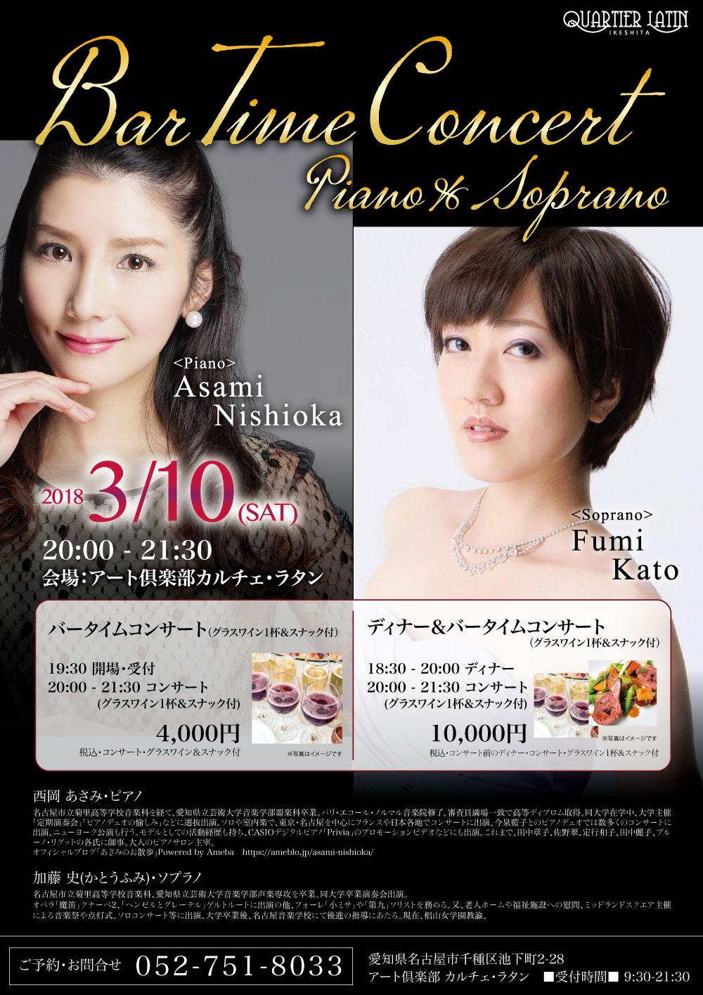 3月10日Bar-Time-Concert.jpg