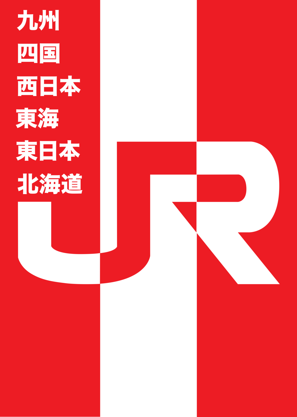 JR Rail poster two tone.