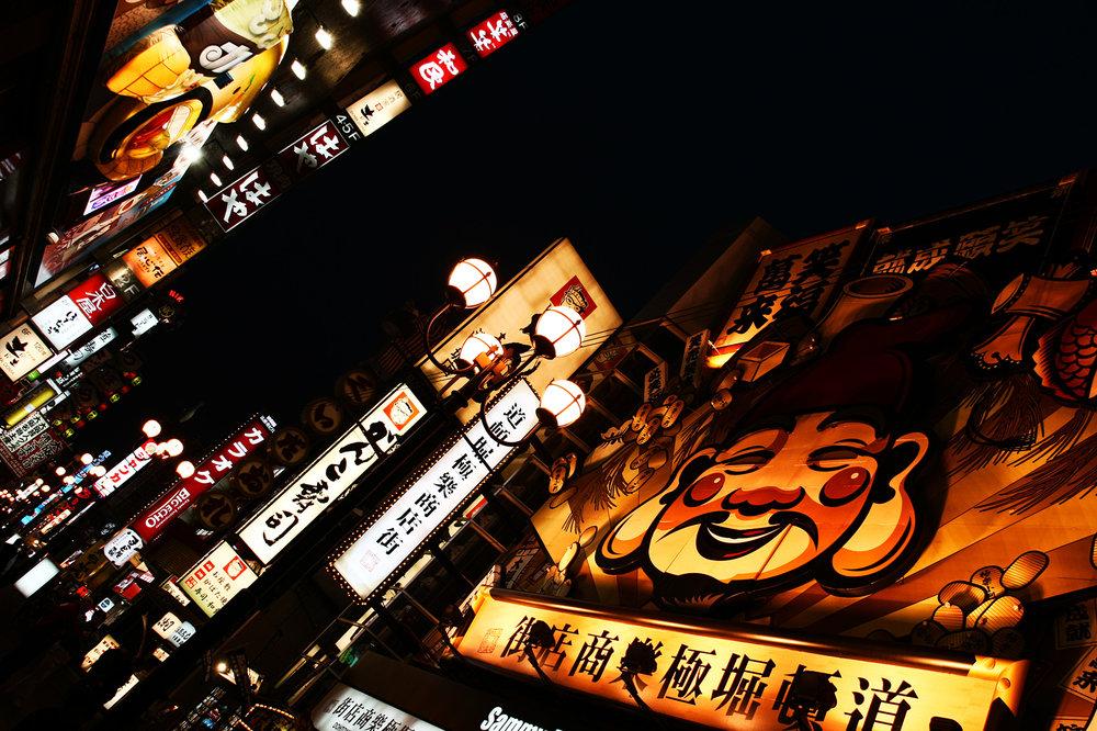 Japon, Osaka. 2008