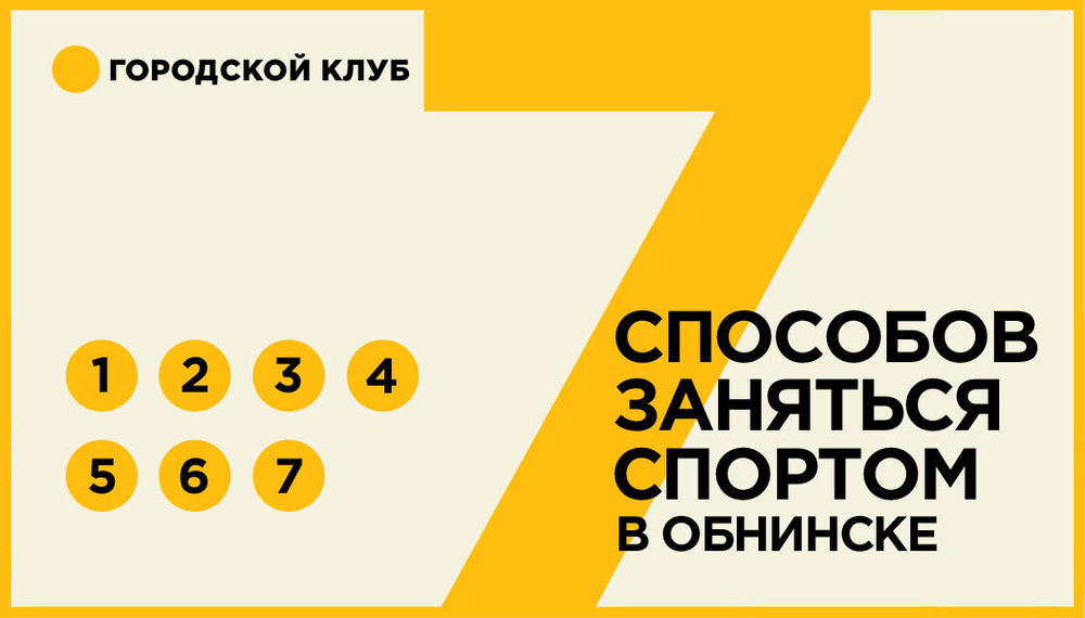 7sposobov-sport