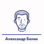 alexandr_belik.jpg