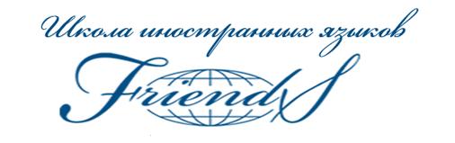 Школа «Friends» на дне города Обнинска