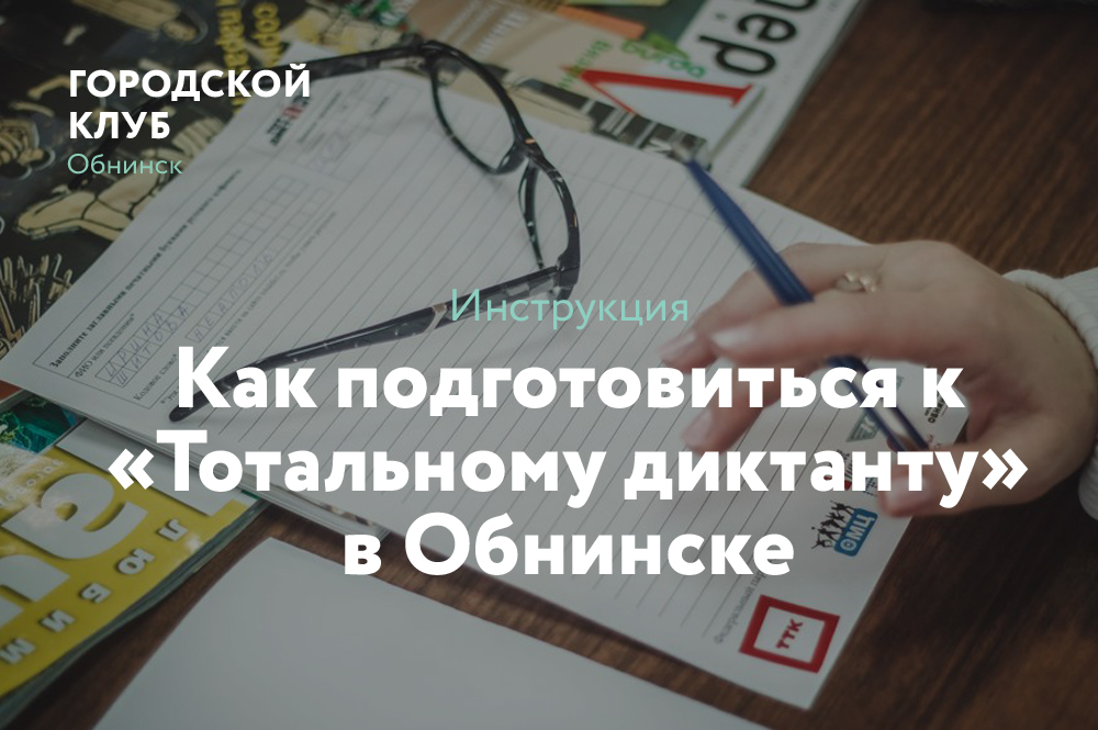 Фото:vk.com/td_obninsk
