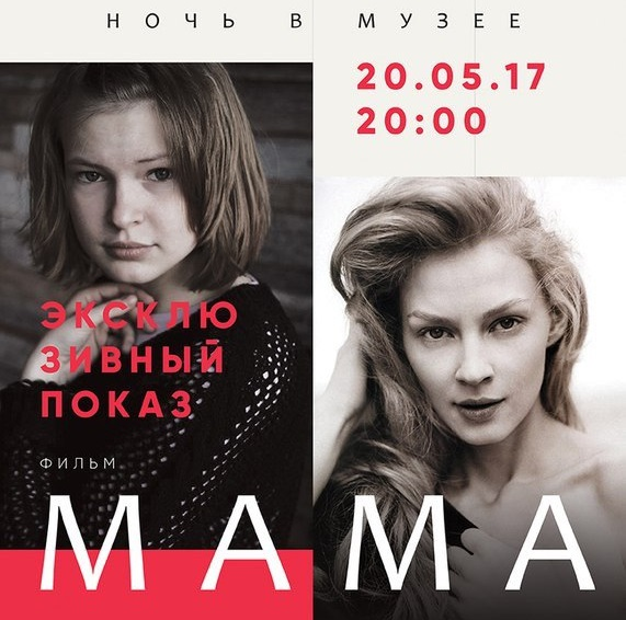 pokaz-filma-mama-v-obninske