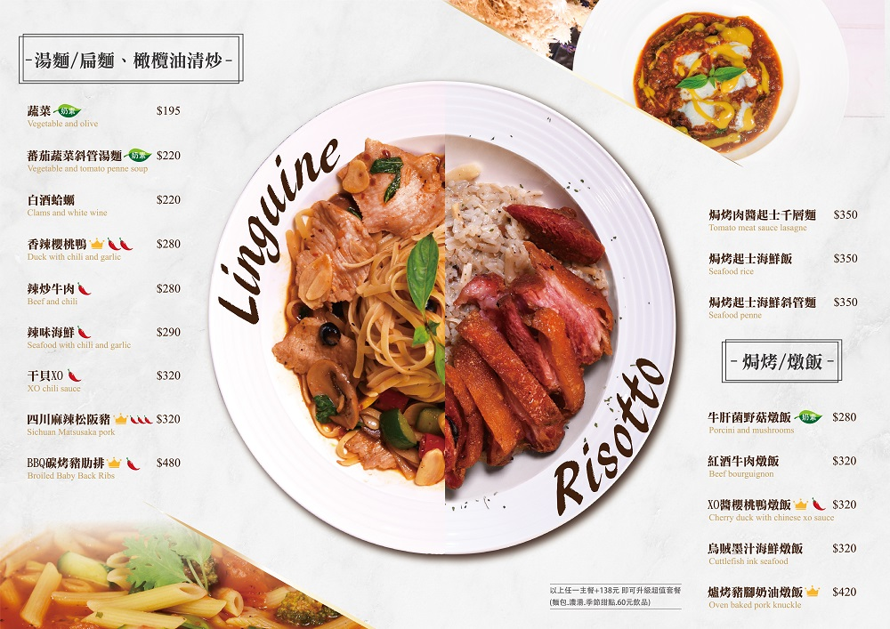 Le NINI樂尼尼(桃園統領店)菜單