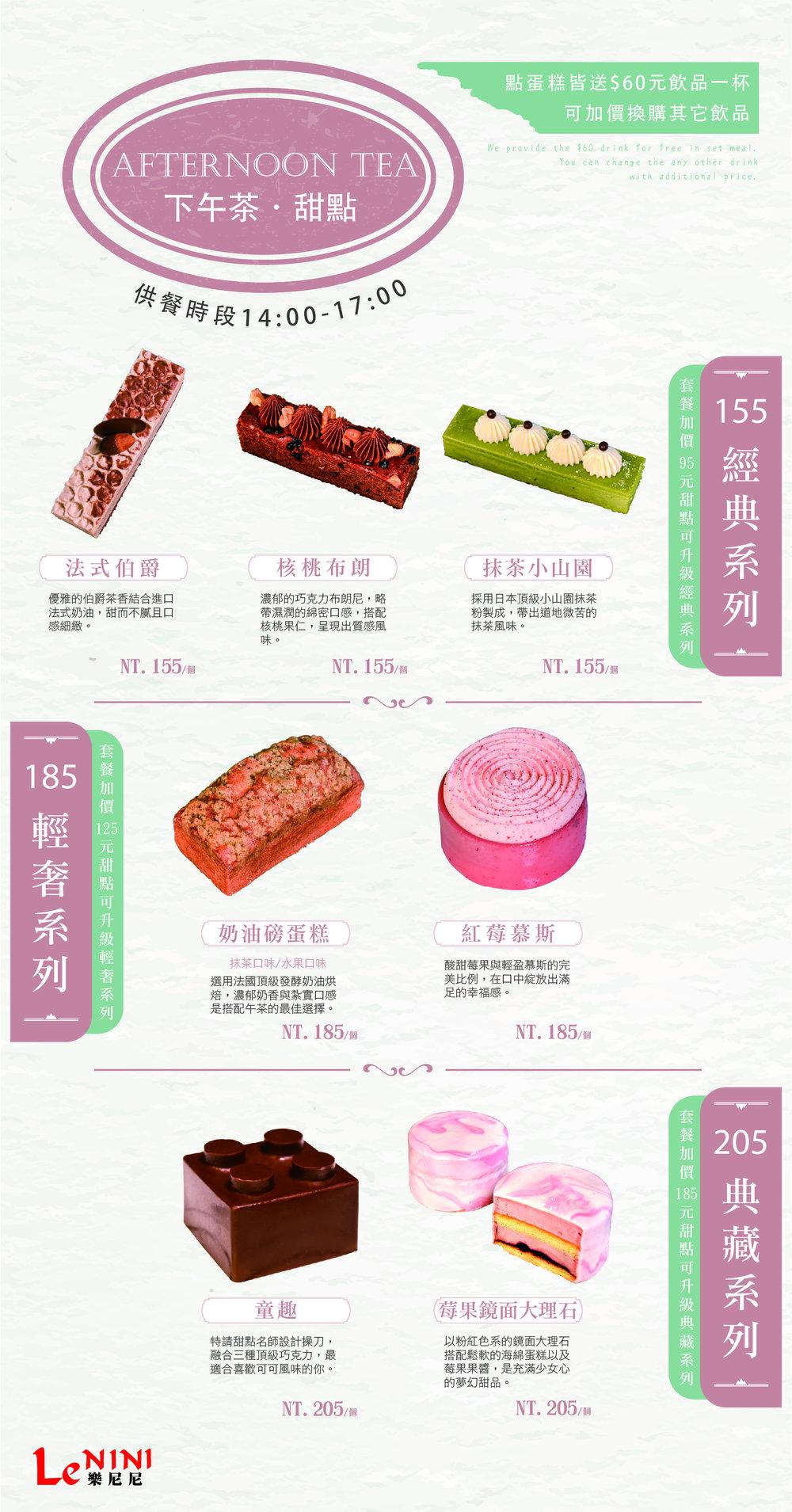 1071022_樂尼尼下午茶菜單_15x29cm-05.jpg