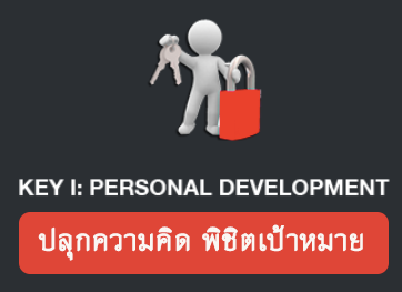 Key I: Personal Development