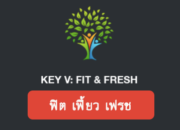 Key V: Fit & Fresh