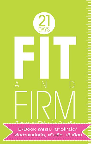E-Book-ฟิตแอนด์เฟิร์ม 21 Days Fit & Firm