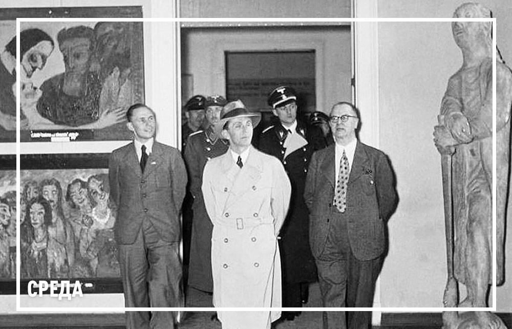 Министр пропаганды Иозеф Геббельс посещает выставку импрессионистов в 1937 году