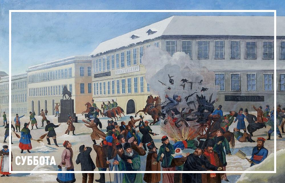 «Убийство Александра II».Картина неизвестного российского художника, вторая половина XIX века.