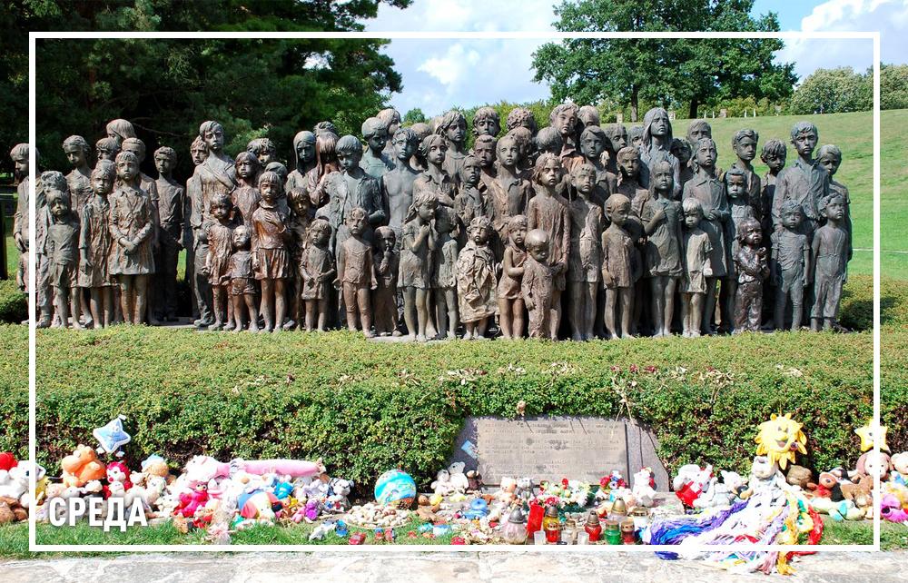 Памятник детям — жертвам войны в Лидице. Скульптор Мария Ухитилова