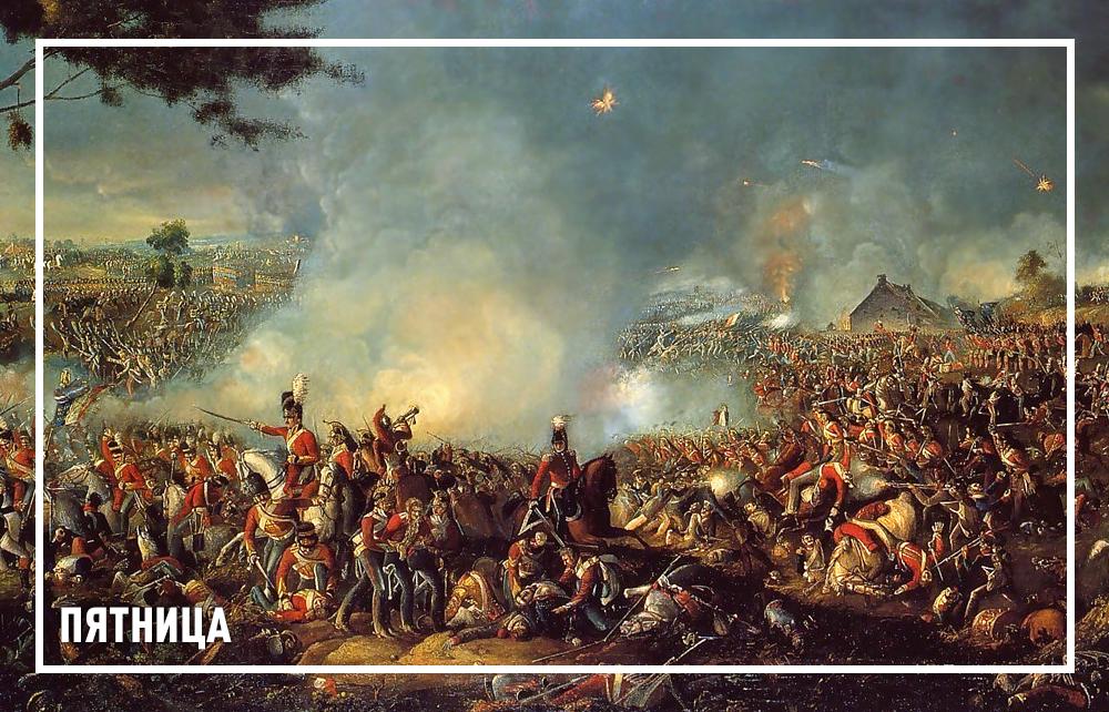 «Битва при Ватерлоо»,картина Вильяма Сэндлера, написана до 1839 года