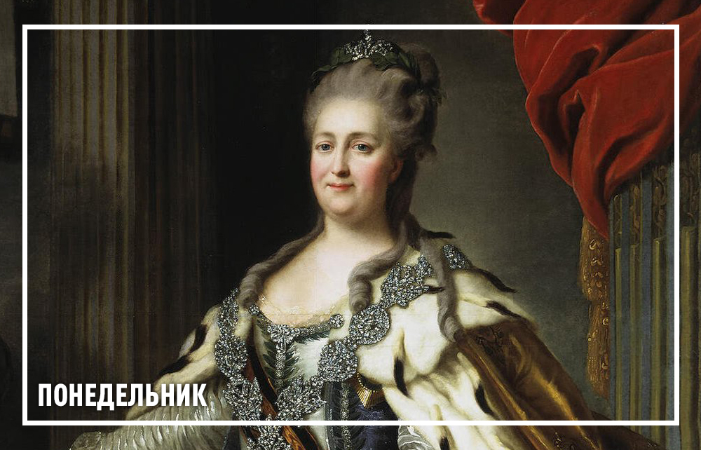 Ф. С. Рокотов. Портрет Екатерины II