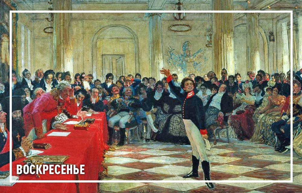 И. Е. Репин. «Пушкин на лицейском экзамене», 1911
