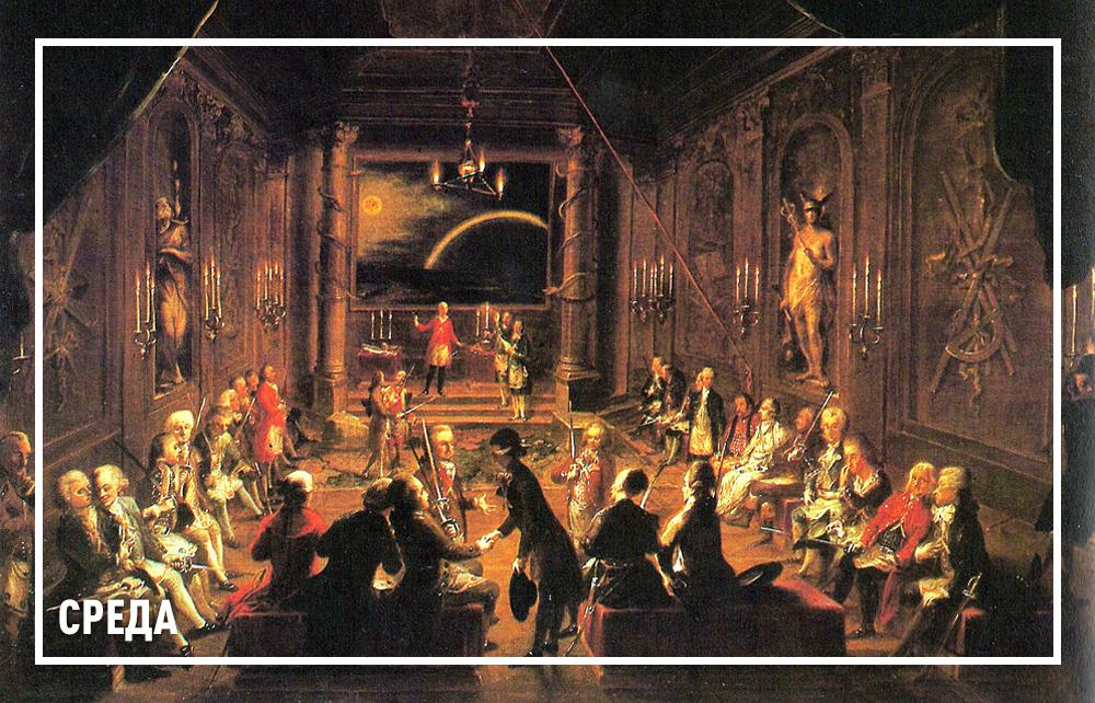 Неизвестный художник, 1790 год. Церемония посвящения адепта в венской масонской ложе «Новая венценосная надежда». Некоторые исследователи полагают, что на переднем плане справа изображен Вольфганг Амадей Моцарт, беседующий с другом.