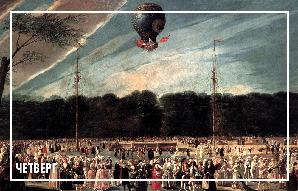 Антонио Карничеро. Полет на воздушном шаре Монгольфье в Аранхуэсе(1784)