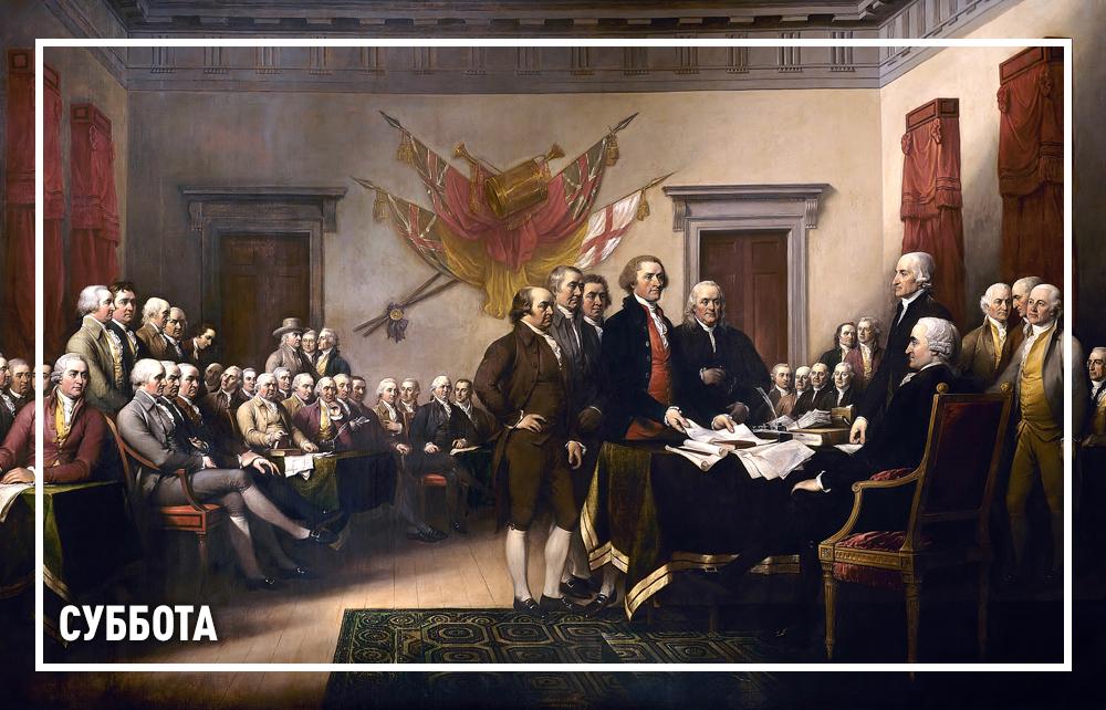 Джон Трамбулл. Принятие Декларации независимости (1819)