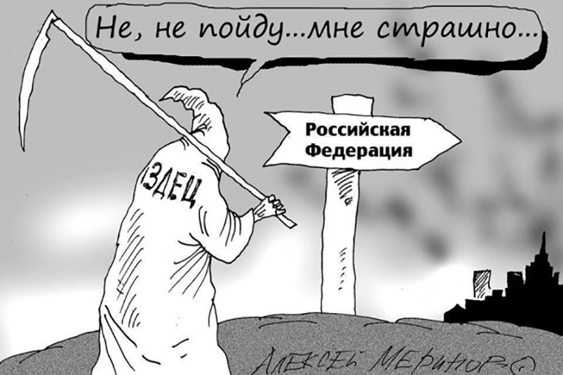 Рисунок:Алексей Меринов