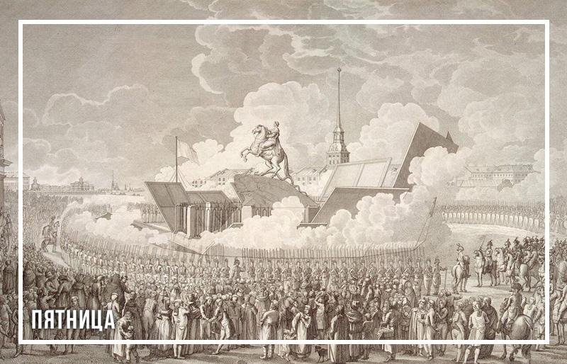 Открытие монумента Петру Великому. Гравюра А. К. Мельникова с рисунка А. П. Давыдова, 1782 год