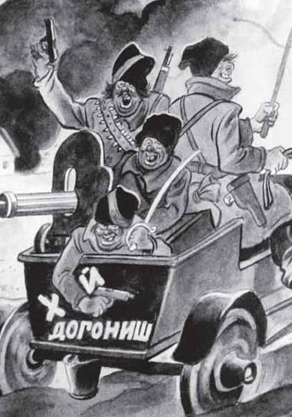 Иллюстрация: Борис Ефимов