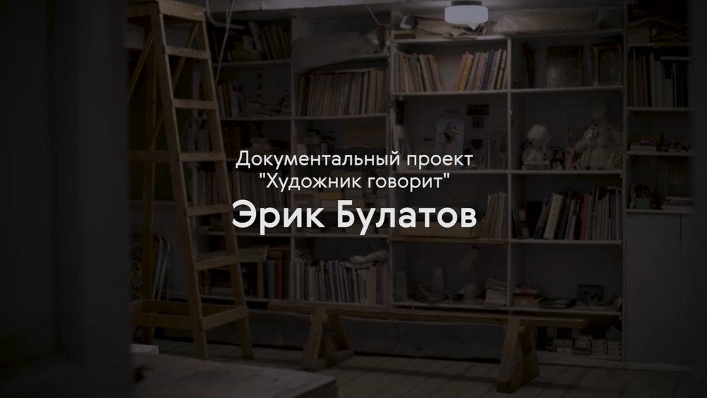 Bulatov_Capture_One.jpg