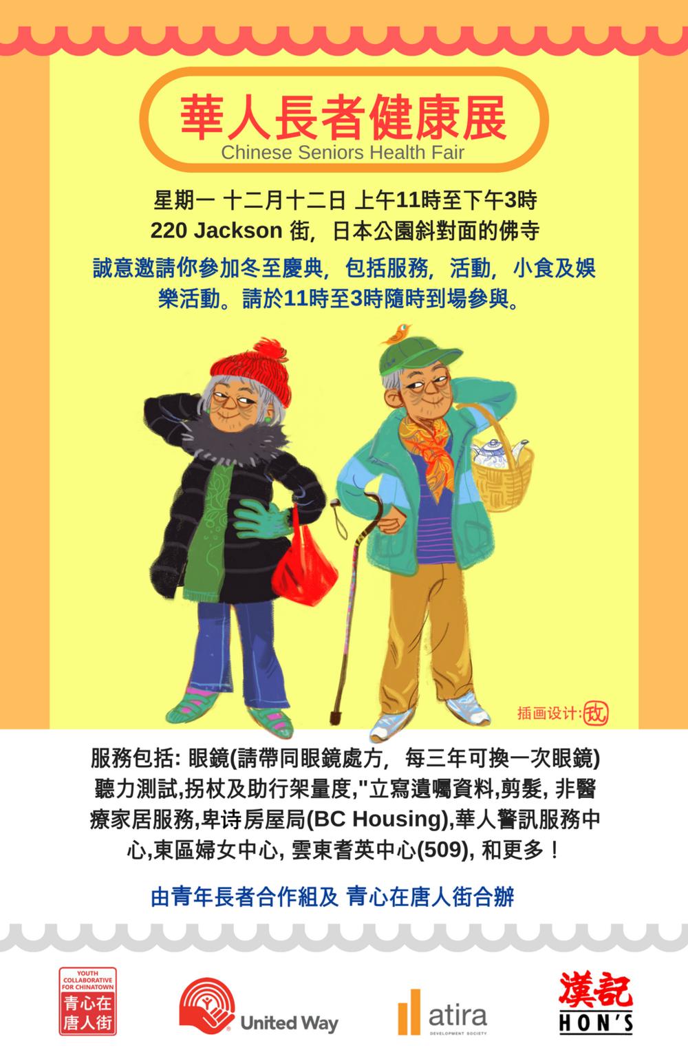 Iris Mei poster