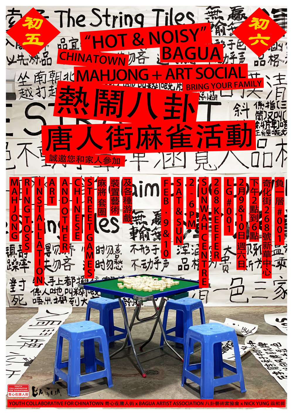 Poster by Bagua Art Association 八卦艺术家
