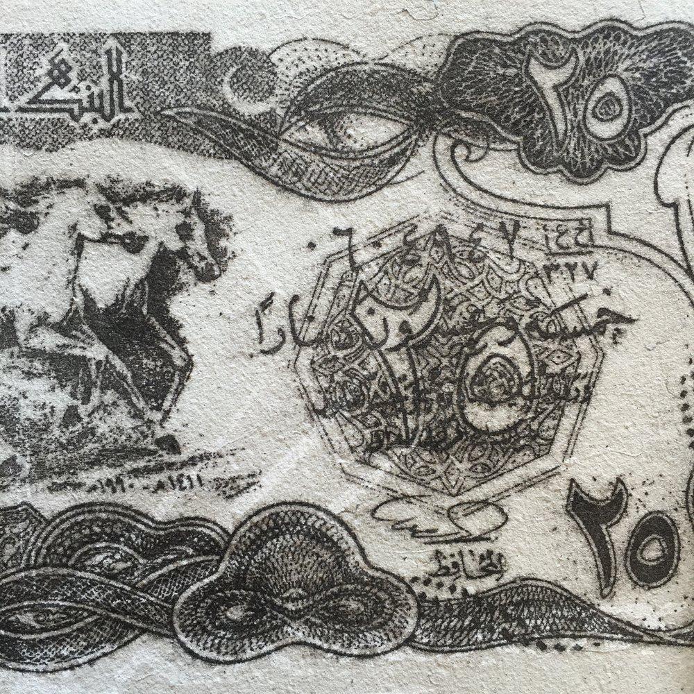 25 Iraqi Dinars (Detail)