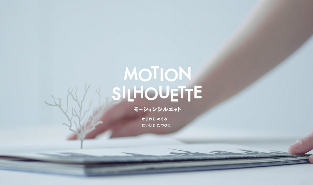 motion_silouette