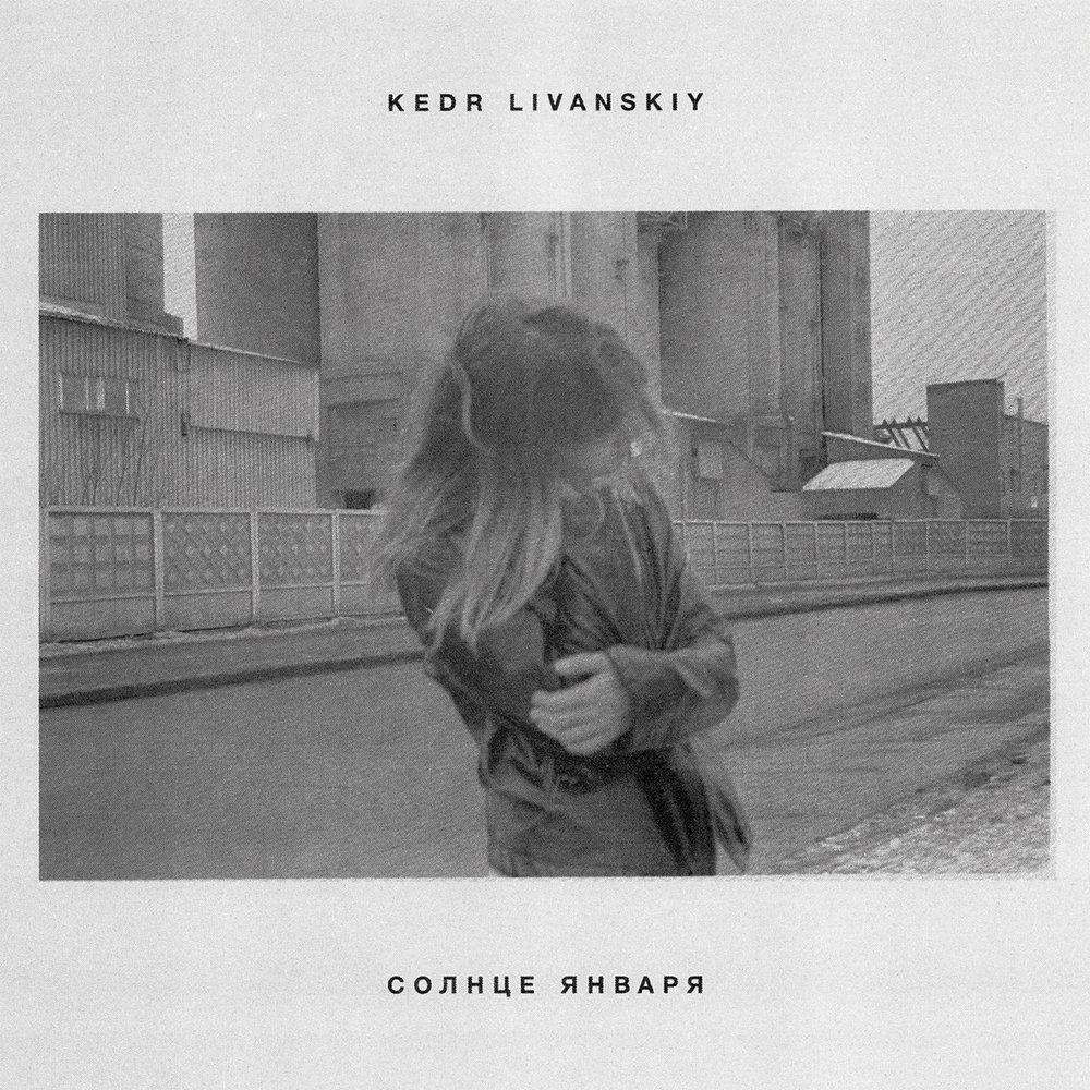 Kedr Livanskiy - January Sun