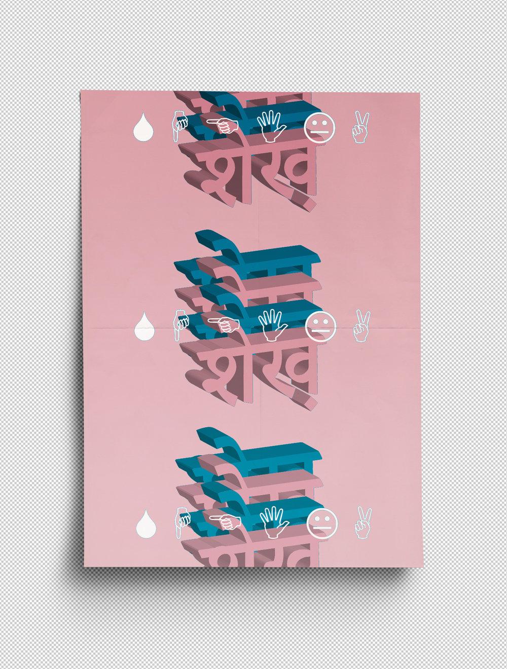 A3-Poster-Mockup sheika 2.jpg
