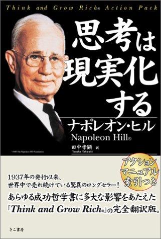 Napoleon Hill.jpg