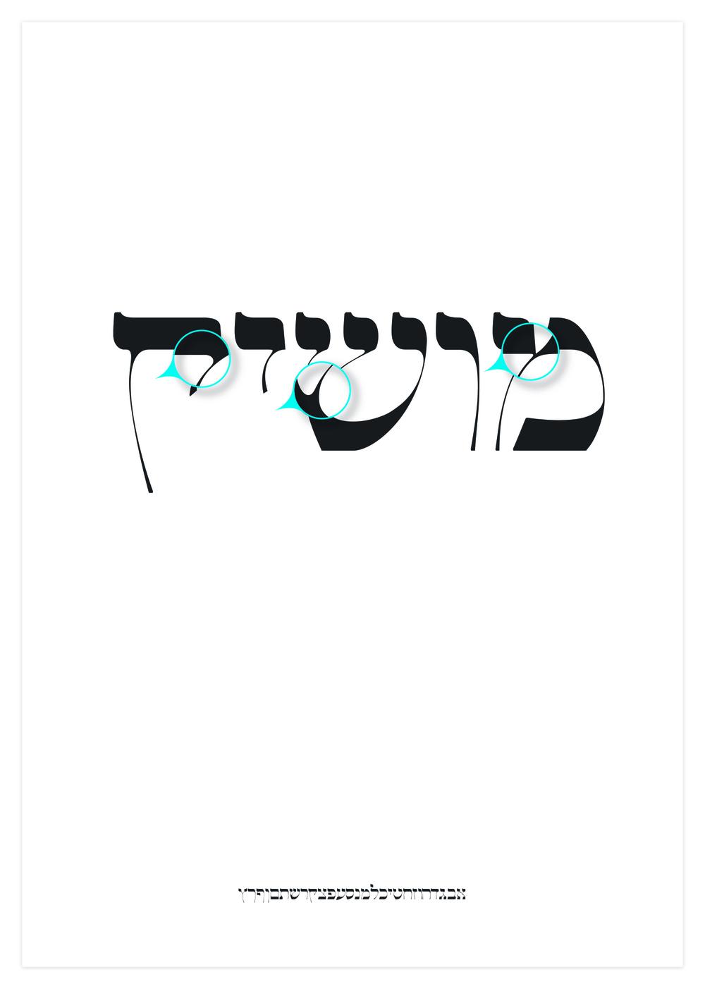 Poster-Hebrew-Typeface-Moshik-Nadav-Typography