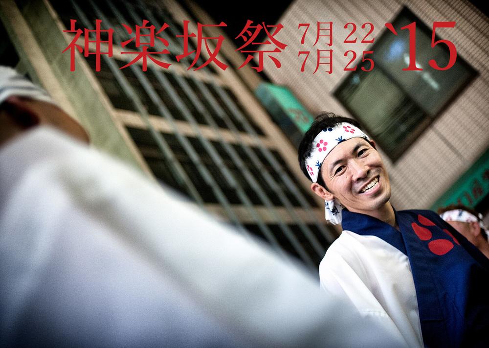 TOK_9001-matsuri-copy-`15-WEB.jpg