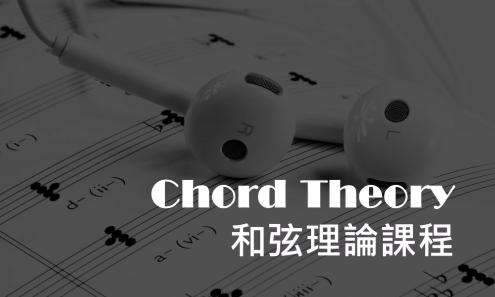 Course4 - Chord Theory3.png