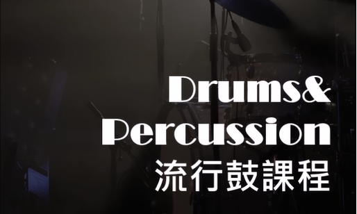 Course5 - Drums.png