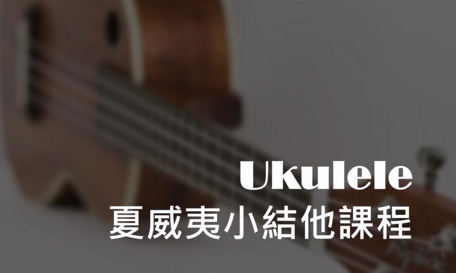 Course 6 - Ukulele.png