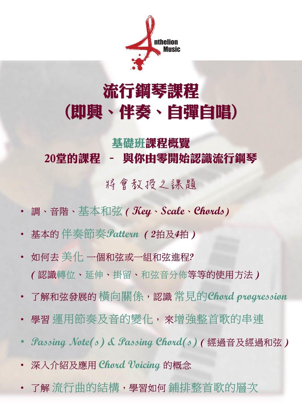 流行鋼琴 宣傳 基礎班 New on 28.7 FC.jpg