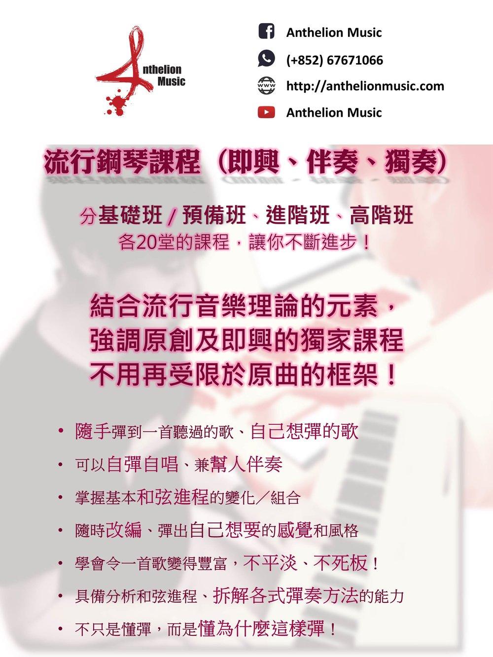 流行鋼琴 宣傳4 NewNew on 28.7 FC (ver2).jpg