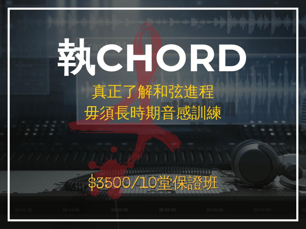 FC執chord-1200x900.png