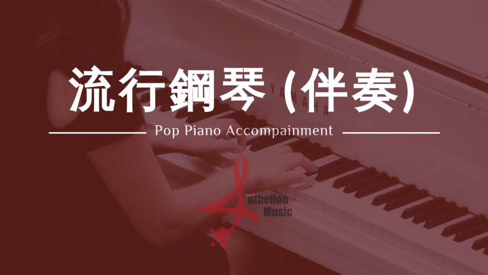 流行鋼琴伴奏課程.png