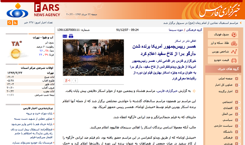 Fars News Agency2.png