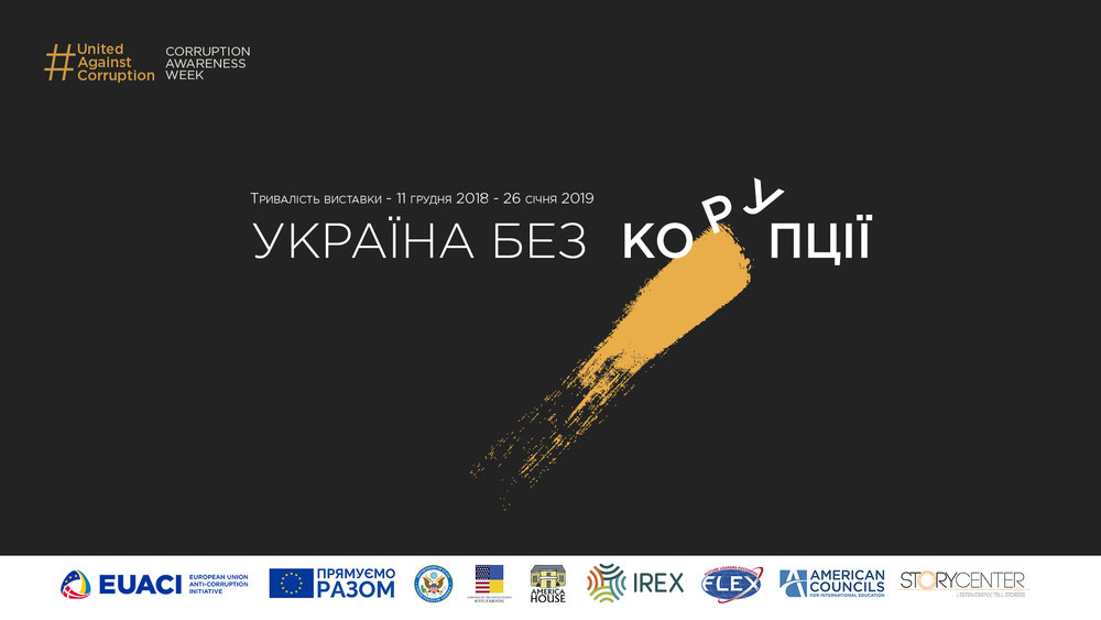 exhibit-web edited-ukr.jpg