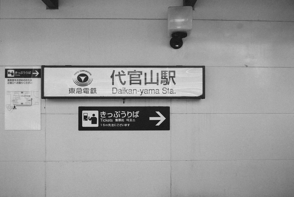 daikanyama-station-sign.jpg