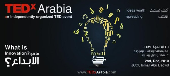TEDxArabia.jpg