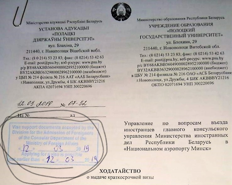 This document with the stamp, for a formal visa request, is crucial for the flight crew to see if they were to allow you to board to Minsk airport.