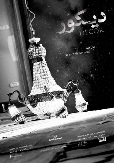 DECOR 2014